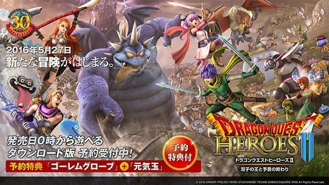 『ドラゴンクエストヒーローズⅡ』ダウンロード版の予約受付開始! PS Store専用特典は「ゴーレムグローブ(先行入手)」と「元気玉」!