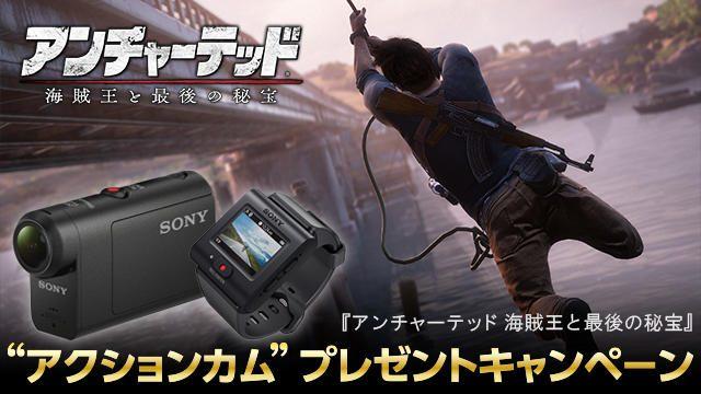 """PS4®『アンチャーテッド 海賊王と最後の秘宝 デラックスエディション』を購入して""""アクションカム""""をゲットしよう!"""