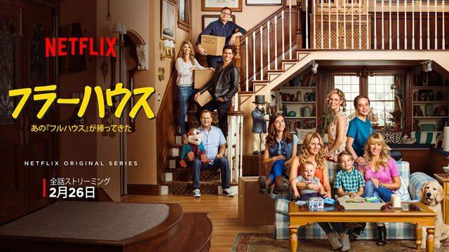 ファミリーや大人のためのオリジナル作品が充実! 「Netflix」今月のおすすめはコレ!