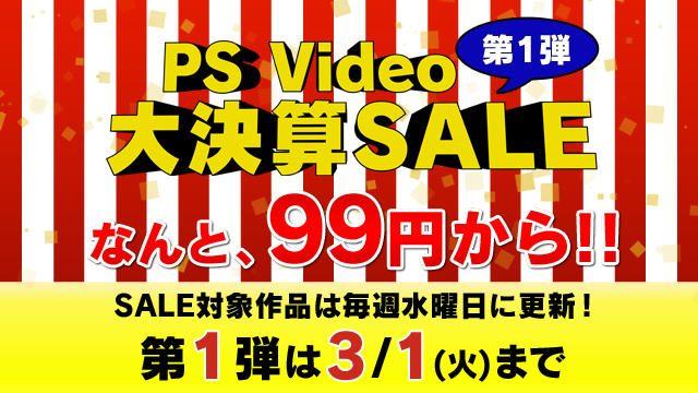 【1タイトル99円から!?】 第1弾PS Video 大決算SALE開催!