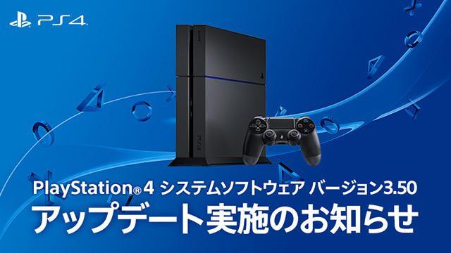 PS4®システムソフトウェア バージョン3.50の新機能を公開! フレンド同士のつながりを、もっと便利で楽しく!
