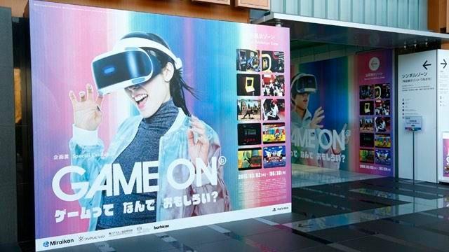 テレビゲームの企画展「GAME ON ~ゲームってなんでおもしろい?~」が開幕! PS VRの先行体験など見どころ満載!