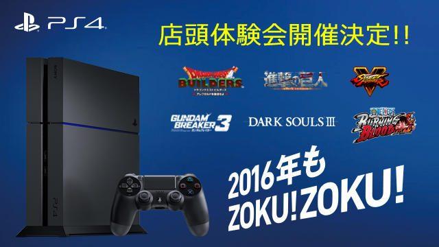 新作タイトルZOKU!ZOKU! PlayStation®4 店頭試遊イベントを開催!