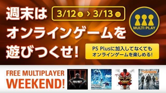 3月12日(土)・13日(日)に「FREE MULTIPLAYER WEEKEND」開催! PS Plus未加入でもPS4®のオンラインマルチプレイを楽しめる!