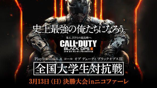 3月13日、PS4®『CoD: BOIII』ゲーム大会「全国大学生対抗戦」決勝がついに開幕! 決戦の模様を生中継!
