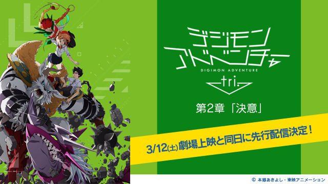 3月12日(土)『デジモンアドベンチャー tri. 第2章「決意」』劇場上映と同日0時より先行配信開始!