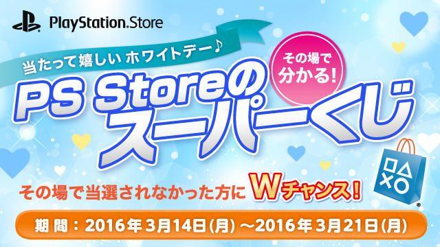 「当たって嬉しいホワイトデー♪ PS Storeのスーパーくじ」本日より開催! Wチャンスで当選確率がさらにアップ!