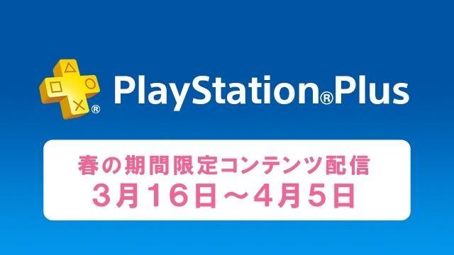 PS Plusで春の期間限定コンテンツ配信を実施! 本日より「フリープレイ」2タイトルを、3月後半には映像作品を配信!