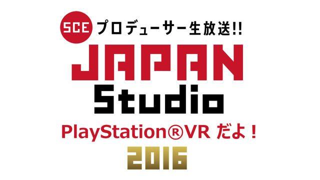 """3月31日(木)22:00から生放送! 「プロデューサー生放送!!SCE JAPAN Studio """"PlayStation®VRだよ!2016""""」"""