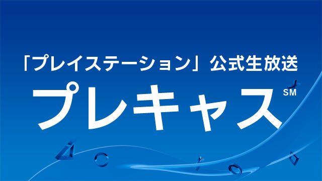 3月30日(水)20:00から生放送! 「プレイステーション」公式生放送 プレキャス℠