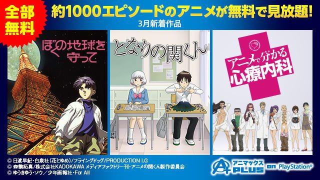 SF大作からギャグアニメまで! 「アニマックスPLUS on PlayStation®」今月のおすすめはコレ!