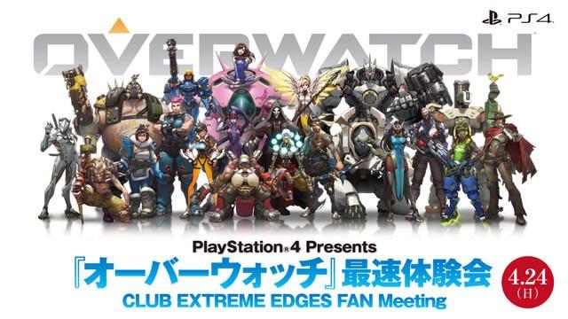 PS4®『オーバーウォッチ』最速体験会を4月24日に開催! PS Plus加入者144名様を抽選でご招待!