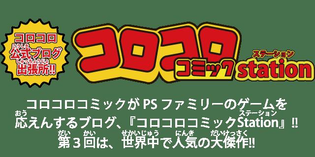 コロコロコミックがPSファミリーのゲームを応えんするブログ、『コロコロコミックStation』!! 第3回は、世界中で人気の大傑作!!