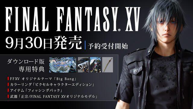 PS4®『FINAL FANTASY XV』ダウンロード版の予約受付開始! 9月30日の発売に先駆けて体験版も配信中!