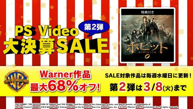 【最大68%オフ!】PS Video大決算SALE第2弾はオトコの映画祭り!