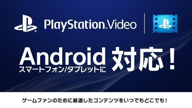 PlayStation™VideoのコンテンツがAndroidスマートフォン/タブレットでお楽しみいただけます!