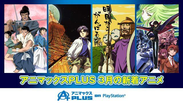 3月新着作品を今すぐチェック!無料でアニメを観るなら「アニマックスPLUS on PlayStation®」 ♪