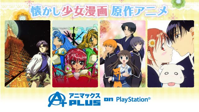 懐かしの少女漫画を今度はアニメで♪「アニマックスPLUS on PlayStation®」なら無料でイッキ見できる!!