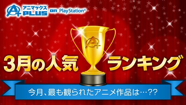 新着アニメがランクイン!「アニマックスPLUS on PlayStation®」今月のランキングをチェック!!