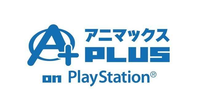 完全無料の「アニマックスPLUS on PlayStation®」でアニメ見放題!