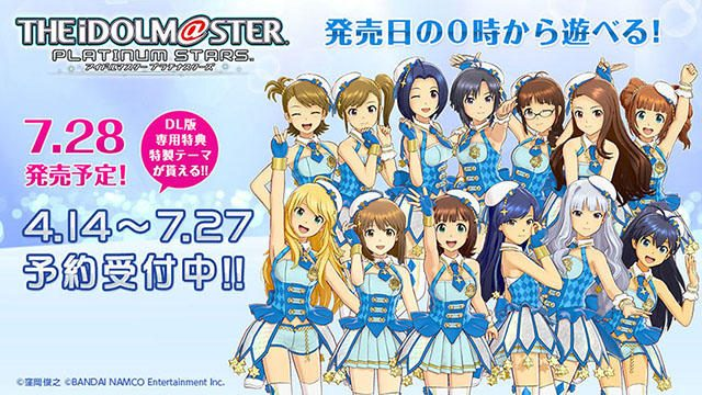 『アイドルマスター プラチナスターズ』ダウンロード版の予約受付開始! 専用特典はオリジナルデザインの特製テーマ!