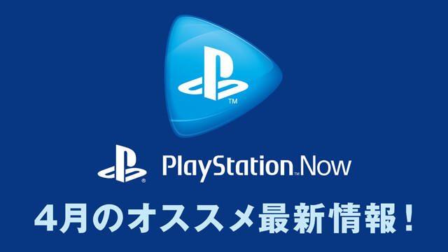 PS Now定額制サービス7日間無料体験のチャンス! 『NieR Replicant』のレンタルは期間限定80%オフ!