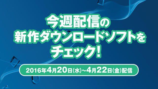 今週配信の新作ダウンロードソフトをチェック!(4月20日~4月22日配信)