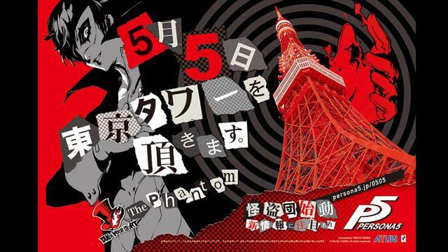 『ペルソナ5』のニコ生特番「東京タワーを頂きます。」が5月5日(木)21時30分より配信! この日、何かが起こる!?
