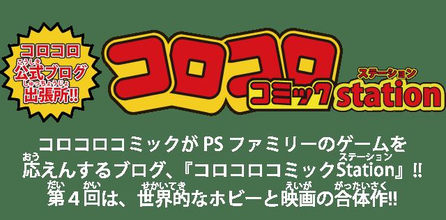 コロコロコミックがPSファミリーのゲームを応えんするブログ、『コロコロコミックStation』!!第4回は、世界的なホビーと映画の合体作『LEGO®ジュラシック・ワールド』!!