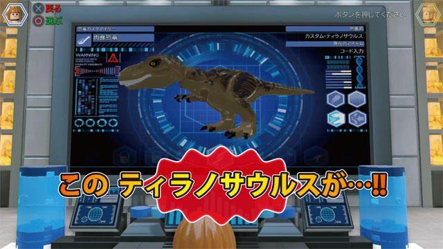 このティラノサウルスが...!!