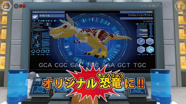 オリジナル恐竜に!!