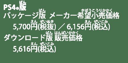 PS4®版 パッケージ版 メーカー希望小売価格 5,700円(税抜)/6,156円(税込) ダウンロード版 販売価格 5,616円(税込)