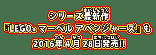 シリーズ最新作『LEGO®マーベル アベンジャーズ』も2016年4月28日発売!!