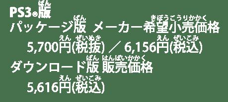 PS3®版 パッケージ版 メーカー希望小売価格 5,700円(税抜)/6,156円(税込) ダウンロード版 販売価格 5,616円(税込)