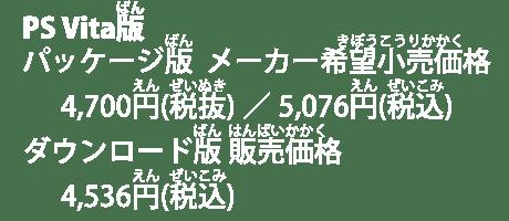PS Vita版 パッケージ版 メーカー希望小売価格 4,700円(税抜)/5,076円(税込) ダウンロード版 販売価格 4,536円(税込)