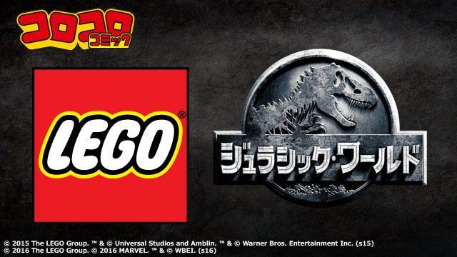【コロコロStation】大傑作恐竜映画がゲームに!!『LEGO®ジュラシック・ワールド』