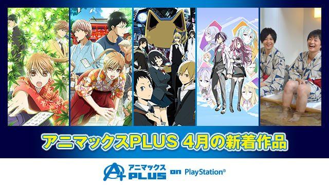 4月の新着作品を今すぐチェック!無料でアニメを観るなら「アニマックスPLUS on PlayStation®」♪