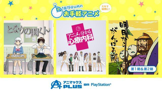 スキマ時間に無料でアニメ♪「アニマックスPLUS on PlayStation®」でサクッとリフレッシュ!