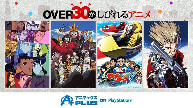 OVER30がしびれるアニメ!無料でアニメを観るなら「アニマックスPLUS on PlayStation®」