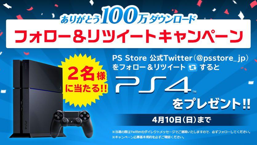 「アニマックスPLUS on PlayStation®」は100万ダウンロードを達成!フォロー&リツイートでPS4®をプレゼント!!