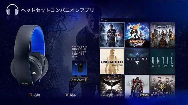 PS4®「ヘッドセットコンパニオンアプリ」本日配信! ワイヤレスサラウンドヘッドセットでのゲーム体験がより臨場感豊かに!