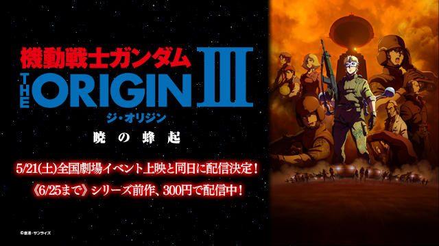 5月21日『機動戦士ガンダム THE ORIGIN III』イベント上映同日に先行配信開始!シリーズ前作は期間限定300円!
