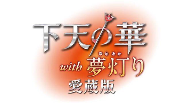 『下天の華』と『下天の華 夢灯り』がワンパッケージに。PS Vita『下天の華 with 夢灯り 愛蔵版』9月8日発売予定!