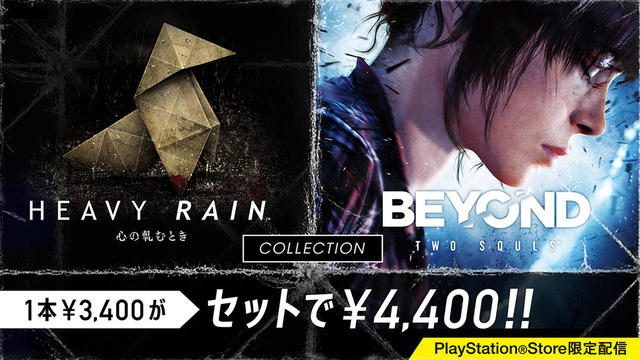 PS4®『HEAVY RAIN -心の軋むとき- & BEYOND: Two Souls Collection』6月1日配信!