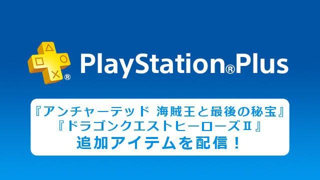 PS Plus加入者限定!『アンチャーテッド 海賊王と最後の秘宝』『ドラゴンクエストヒーローズⅡ』の追加アイテムを配信!