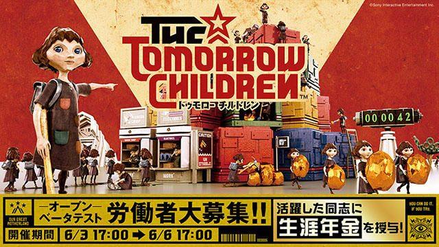 6月3日17時より、PS4®『The Tomorrow Children』の72時間オープンベータテストを実施!