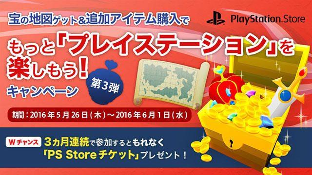PS Storeの追加アイテム購入キャンペーン第3弾開催! 500円分の「PS Storeチケット」が抽選で当たる!