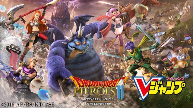 発売前日! 待望の完全新作『ドラゴンクエストヒーローズⅡ』をおさらい特集!!【Vジャンプ出張版】