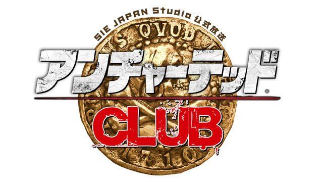 5月27日(金)20時から生放送! 新番組「アンチャーテッドCLUB」がスタート!