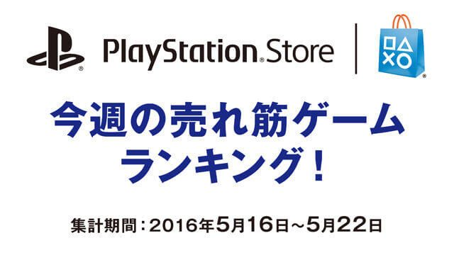 PS Store売れ筋ゲームランキング!(5月16日~5月22日)